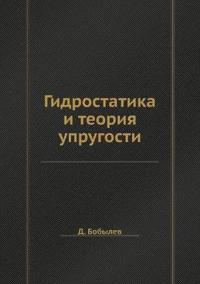 Gidrostatika I Teoriya Uprugosti