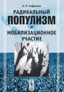 Radikalnyj populizm i mobilizatsionnoe uchastie