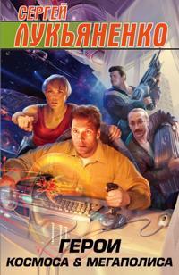 Sergej Lukjanenko: Geroi kosmosa i megapolisa