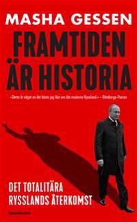 Framtiden är historia : det totalitära Rysslands återkomst