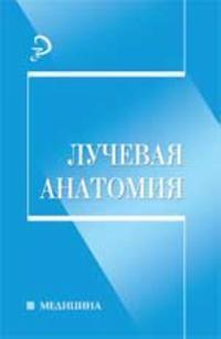 Luchevaja anatomija: ucheb.posobie