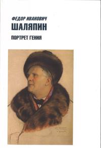 Fedor Ivanovich Shaljapin. Portret genija. V 3 tomakh. Tom 2.