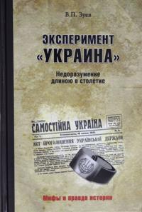 """Eksperiment """"Ukraina"""". Nedorazumenie dlinoju v stoletie"""