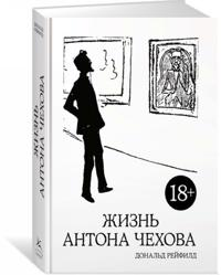 Zhizn Antona Chekhova