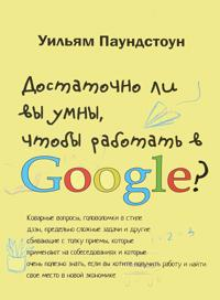 Dostatochno li vy umny,chtoby rabotat v Google?