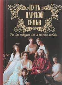 Put tsarskoj semi.Ne Zlo pobedit Zlo,a tolko ljubov (m/f)