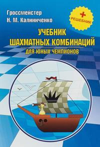 Uchebnik shakhmatnoj strategii dlja junykh chempionov + reshebnik