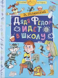 Djadja Fjodor idjot v shkolu