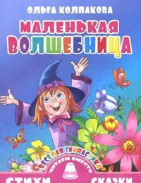 Malenkaja volshebnitsa. Vesjolaja gimnastika