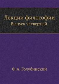 Lektsii Filosofii Vypusk Chetvertyj.