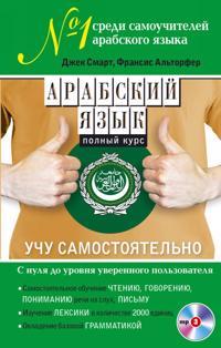 Arabskij jazyk. Polnyj kurs. Uchu samostojatelno (+CD)