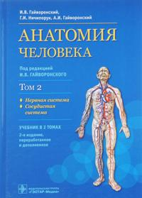 Anatomija cheloveka.T.2.Uchebnik v 2 tomakh