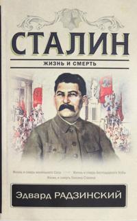 Stalin. Zhizn i smert