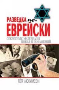 Razvedka po-evrejski: sekretnye materialy pobed i porazhenij