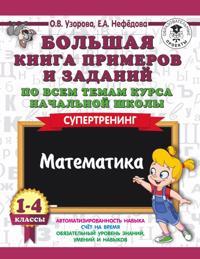 Bolshaja kniga primerov i zadanij po vsem temam kursa nachalnoj shkoly. 1-4 klassy. Matematika. Supertrening