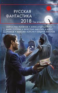 Russkaja fantastika-2018. Tom vtoroj