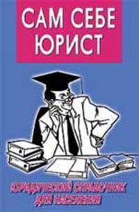 Sam sebe jurist: 300 kaverznykh voprosov i umnykh otvetov: juridicheskij spravochnik dlja naselenija