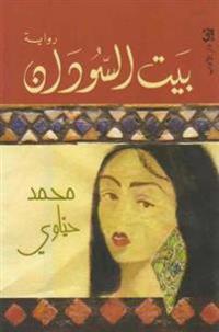 Bayt al-Sudan (arabiska)