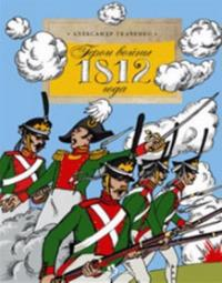 Geroi vojny 1812 goda