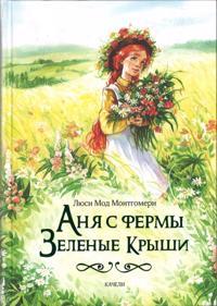 Anja s fermy «Zelenye Kryshi»