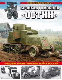 """Broneavtomobil """"Ostin"""". Predtecha bronetankovykh vojsk Rossii"""