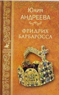 Fridrikh Barbarossa