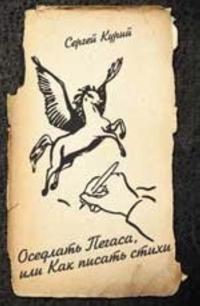Osedlat Pegasa, ili Kak pisat stikhi: posobie dlja nachinajuschego poeta