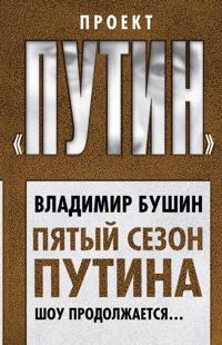 Pjatyj sezon Putina. Shou prodolzhaetsja?