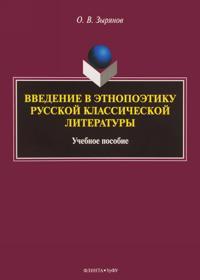 Vvedenie v etnopoetiku russkoj klassicheskoj literatury. Uchebnoe posobie