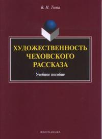 Khudozhestvennost chekhovskogo rasskaza. Uchebnoe posobie