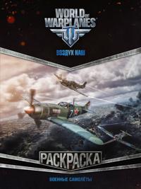 World of Warplanes. Raskraska. Voennye samolety