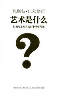 Vad är konst och 100 andra jätteviktiga frågor (kinesiska)