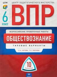 VPR. Obschestvoznanie. 6 klass. Tipovye varianty. 10 variantov