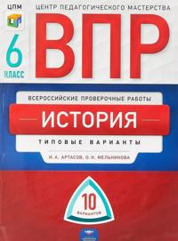 VPR. Istorija. 6 klass. Tipovye varianty. 10 variantov