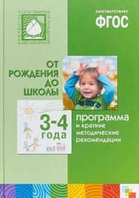 Ot rozhdenija do shkoly. Programma i kratkie metodicheskie rekomendatsii dlja raboty s detmi 3-4 let