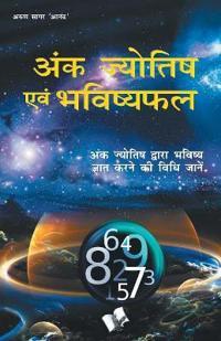 Ank Jyotish Evam Bhavishyafal