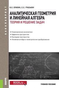 Analiticheskaja geometrija i linejnaja algebra.Teorija i reshenie zadach (dlja bakalavrov)
