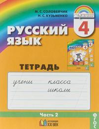 Russkij jazyk. K tajnam nashego jazyka. 4 klass. Tetrad-zadachnik. V 3 chastjakh. Chast 2