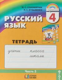 Russkij jazyk. K tajnam nashego jazyka. 4 klass. Tetrad-zadachnik. V 3 chastjakh. Chast 3