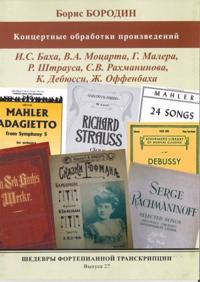 Masterpieces of piano transcription vol. 27. Boris Borodin. Concert transcriptions of Bach, Mozart, Mahler, Offenbach
