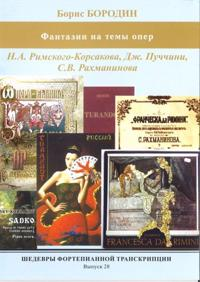 Masterpieces of piano transcription vol. 28. Boris Borodin. Concert Fantasias from operas of Rimski-Korsakov, Pu??ini, Ra?hmaninov