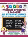 30000 uchebnykh primerov i zadanij po russkomu jazyku na vse pravila i orfogrammy. 3 klass.