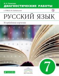 Russkij jazyk. 7 klass. Uglublennoe izuchenie. Rabochaja tetrad (diagnosticheskie raboty)