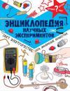 Entsiklopedija nauchnykh eksperimentov: svet, elektrichestvo, sila, dvizhenie, veschestva