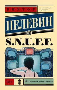 S.N.U.F.F.