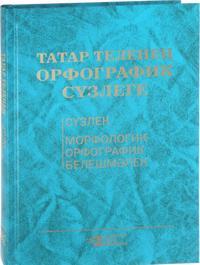 Orfograficheskij slovar tatarskogo jazyka