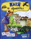 Katja i krokodil