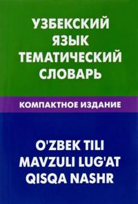 Uzbekskij jazyk. Tematicheskij slovar. Kompaktnoe izdanie
