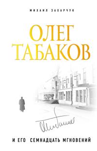 Oleg Tabakov i ego 17 mgnovenij