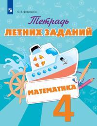 Matematika. 4 klass. Tetrad letnikh zadanij